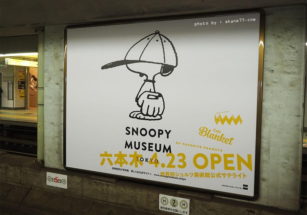 snoopytokyo3