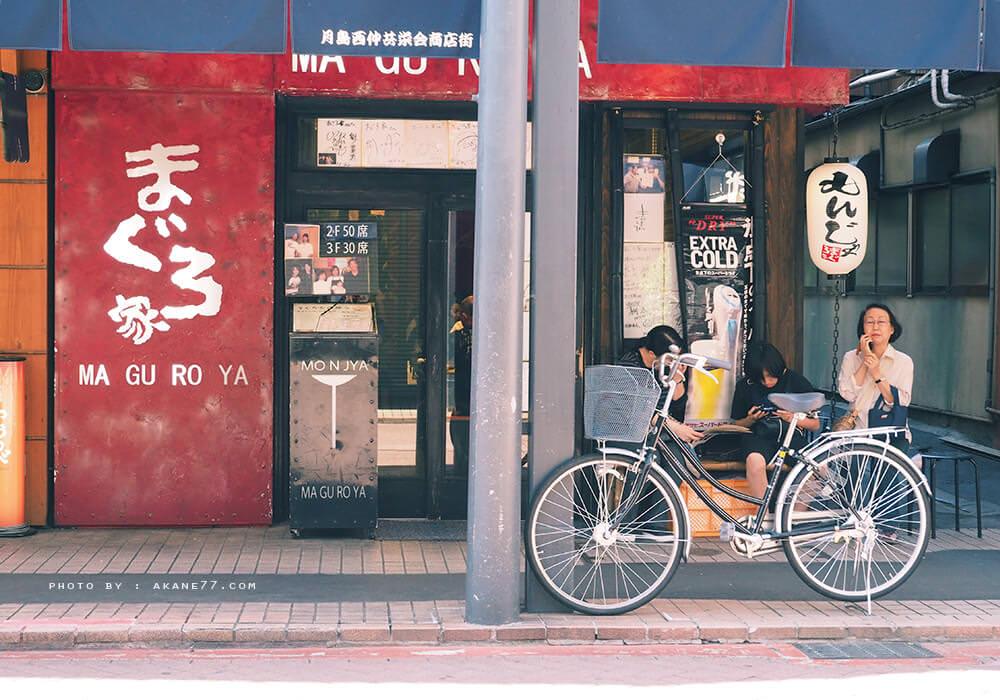 東京月島 吃鮪魚家文字燒 體驗下町風情