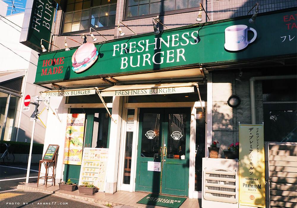 日本連鎖 FRESHNESS BURGER 新鮮現做美味漢堡
