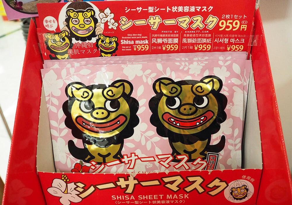 風獅爺面膜シーサーマスク,¥959,兩入