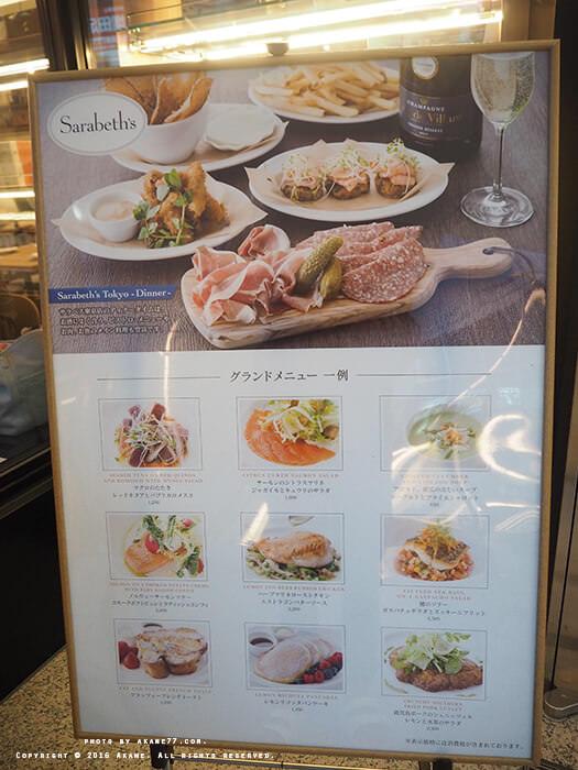 sarabeths restaurants6