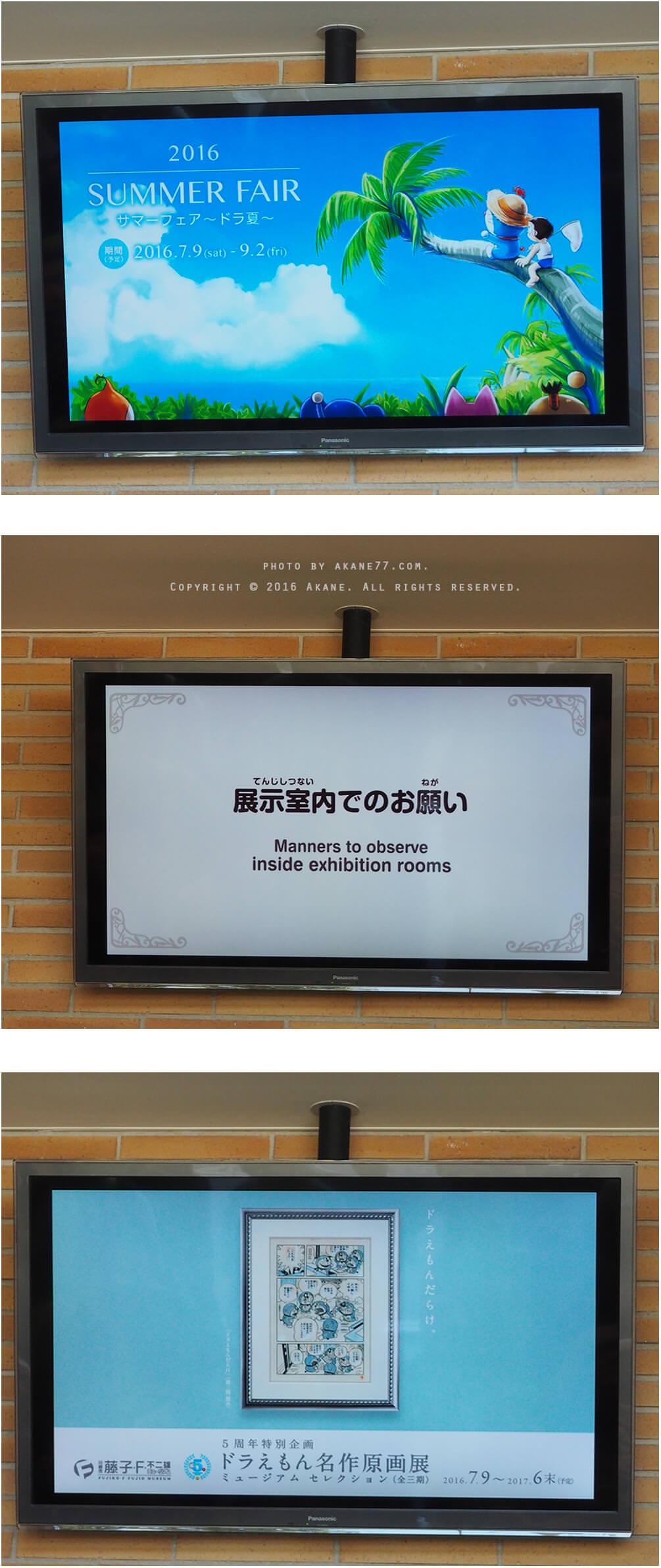 fujiko-museum2