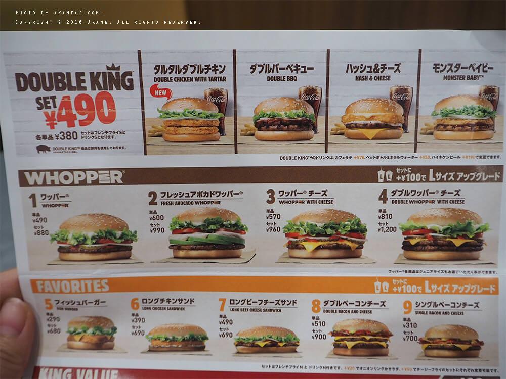 burger king jp5