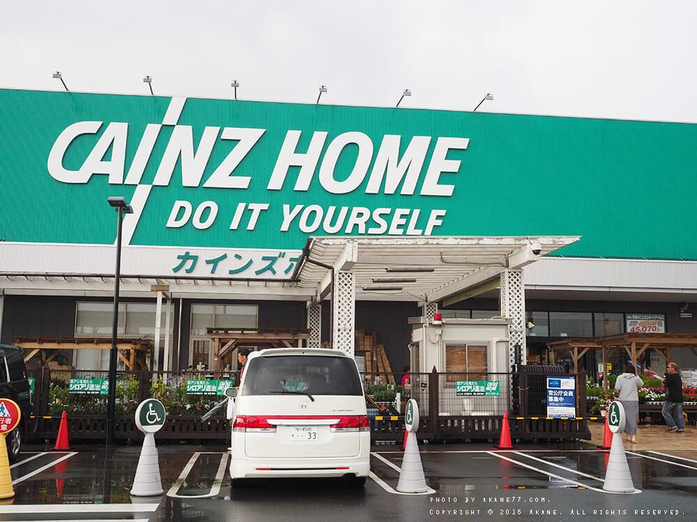 日本購物⎮Cainz Home カインズ 可退稅的大型購物商場