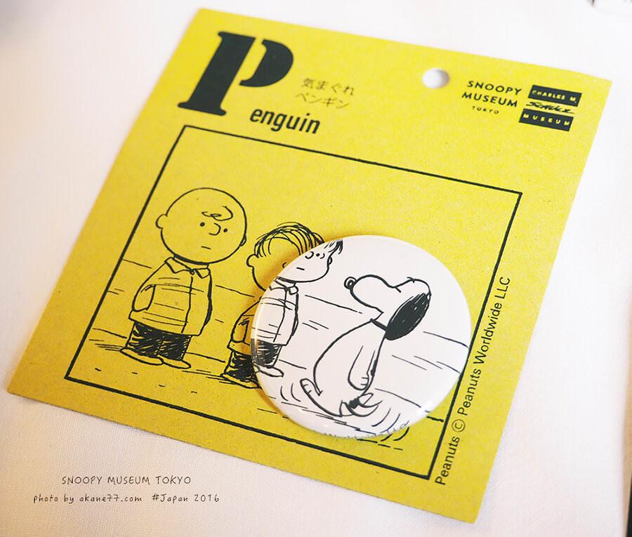snoopy-museum-buy2