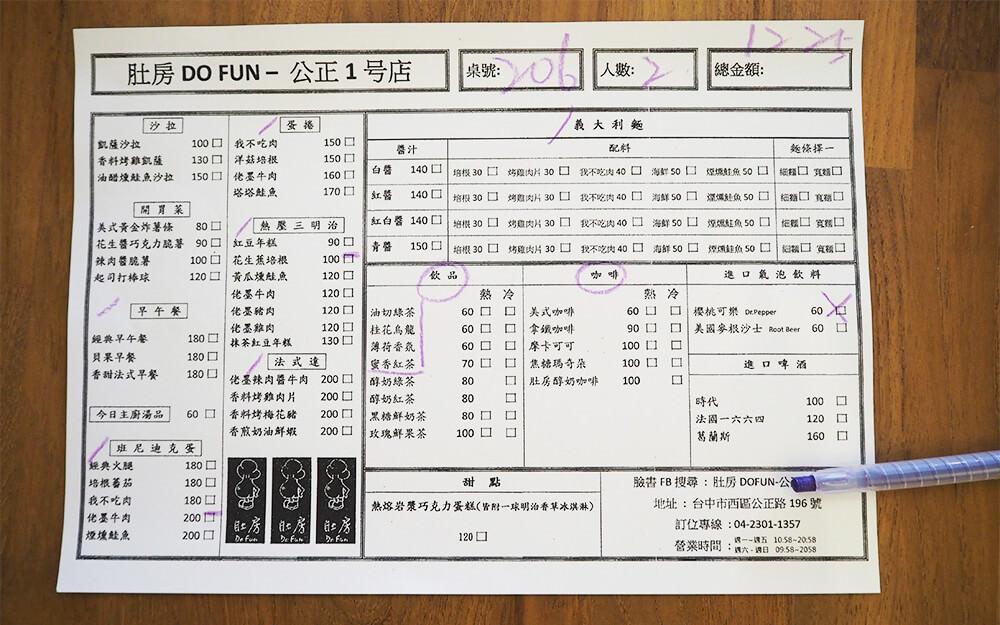 dofun-menu