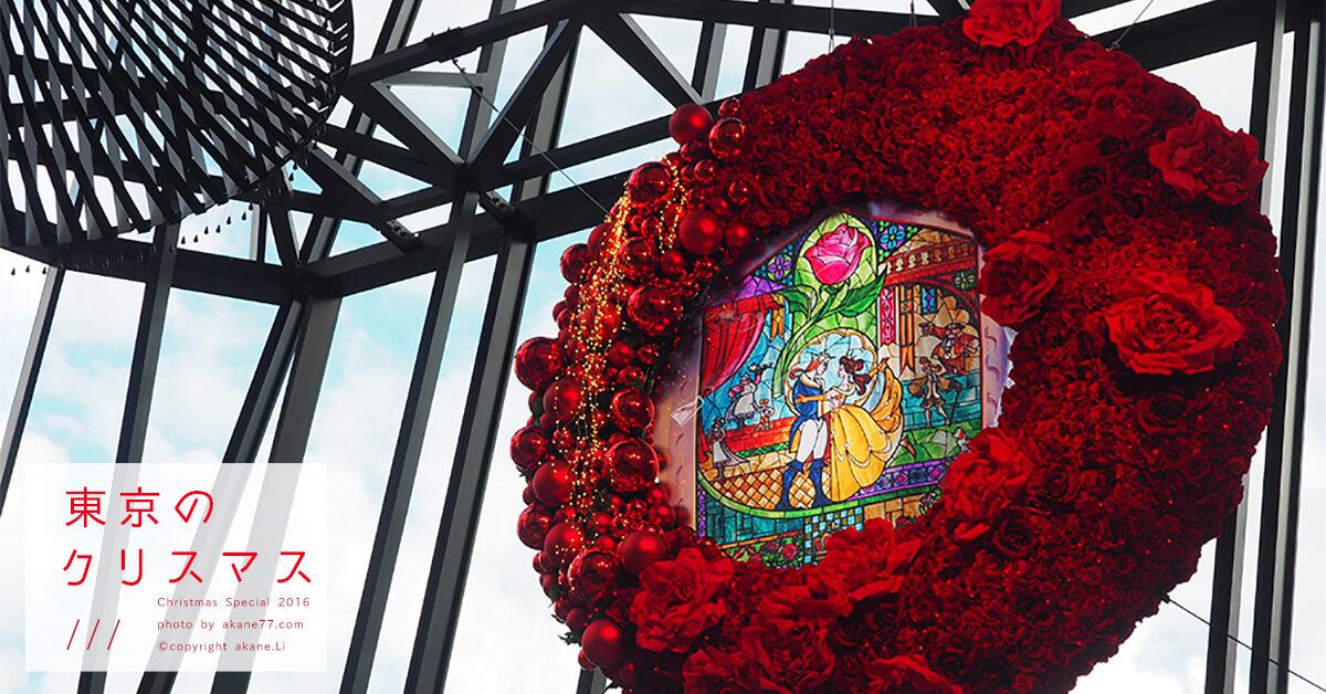 2016日本東京 浪漫聖誕景點分享(東京站,丸之內,銀座 )