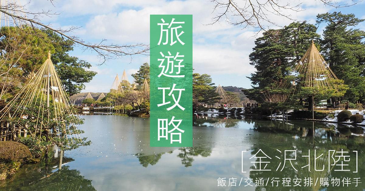 北陸金澤⎮自助懶人包攻略 人氣景點/交通/住宿/3天2夜行程安排