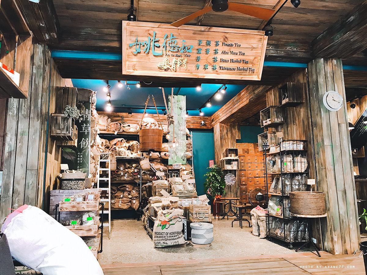 迪化街 青草茶