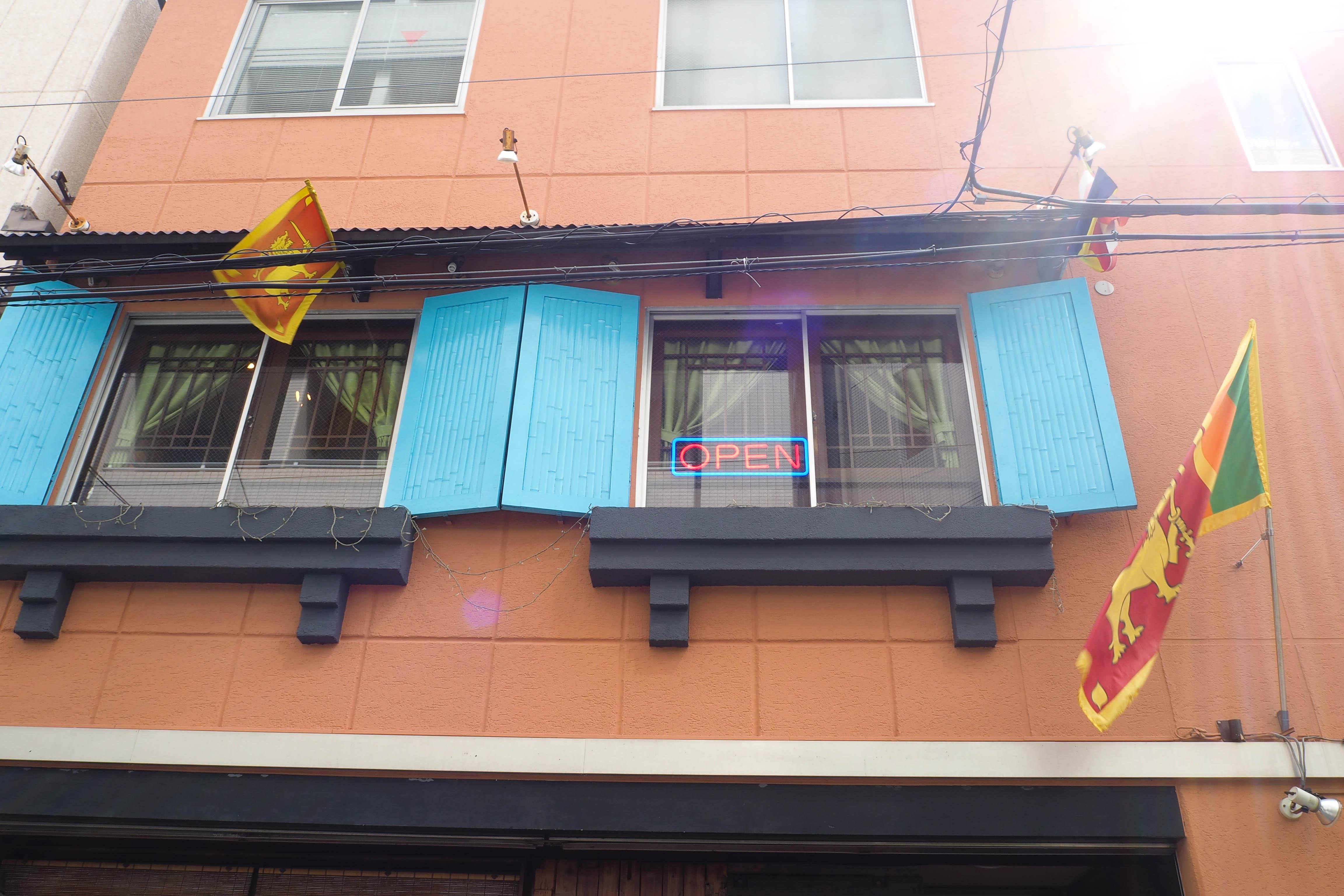 東京門前仲町 斯里蘭卡料理