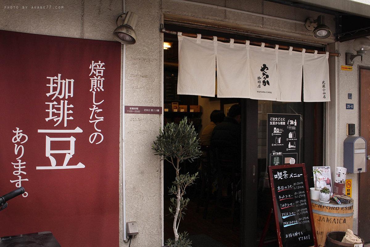 咖啡 武蔵小山商店街
