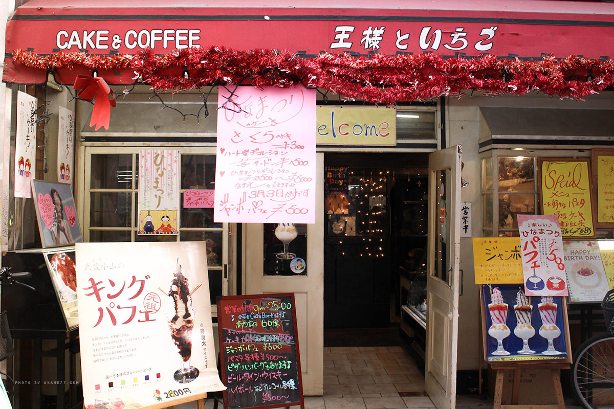 咖啡喫茶 武蔵小山商店街