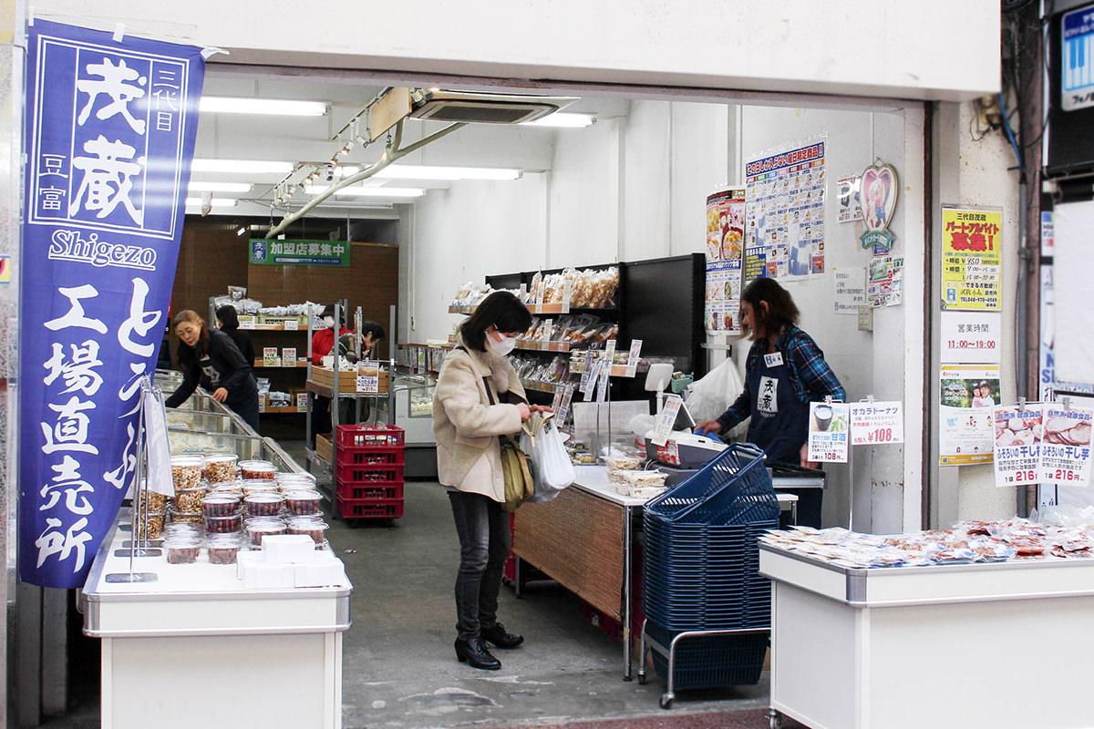 調味料豆腐店 武蔵小山商店街