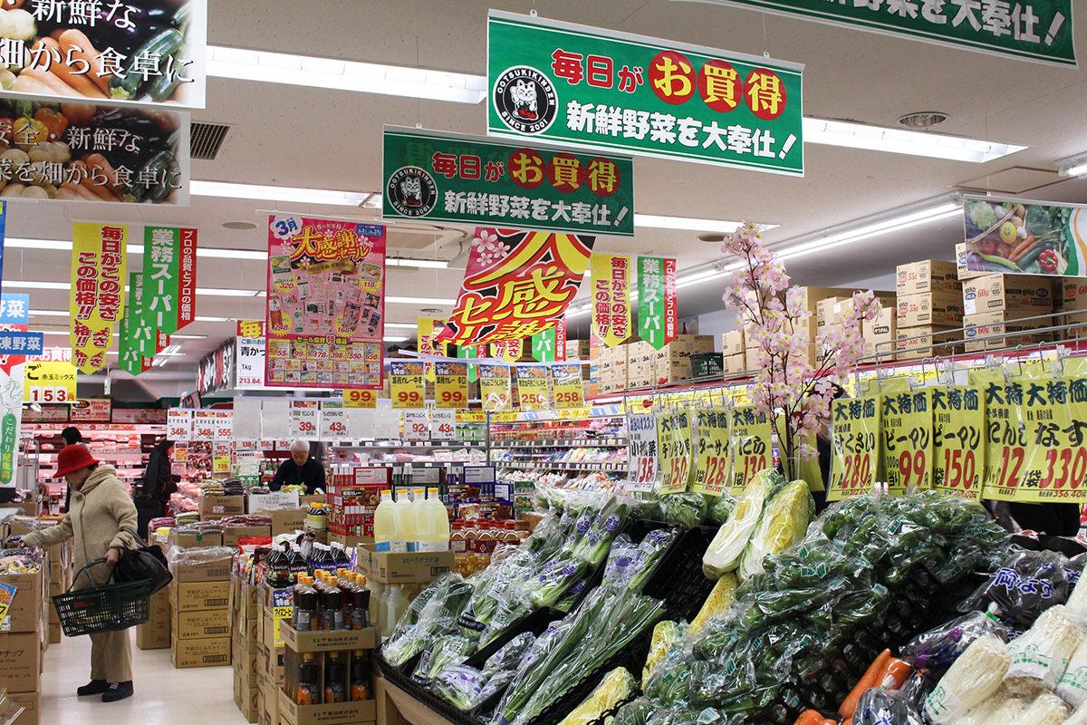 業務超市 武蔵小山商店街