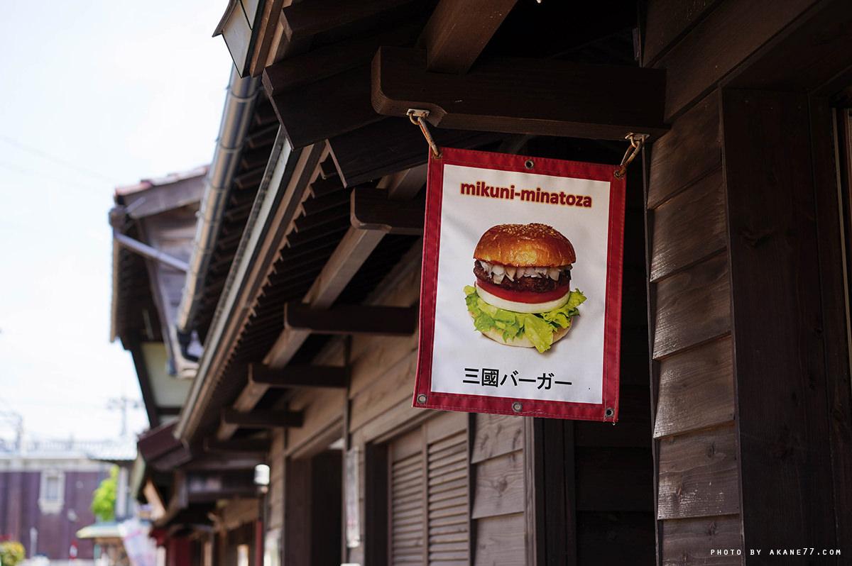 福井美食『三國湊座』真材實料漢堡店