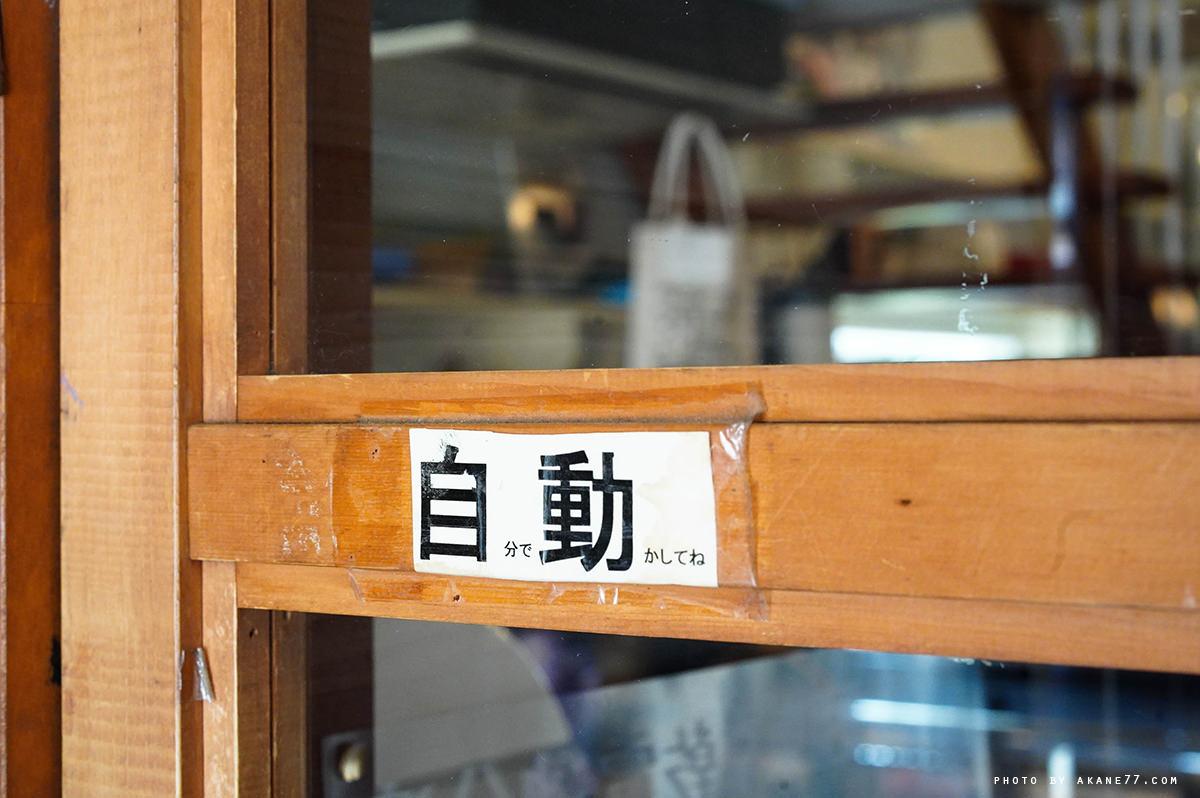 福井美食 漢堡三國湊座