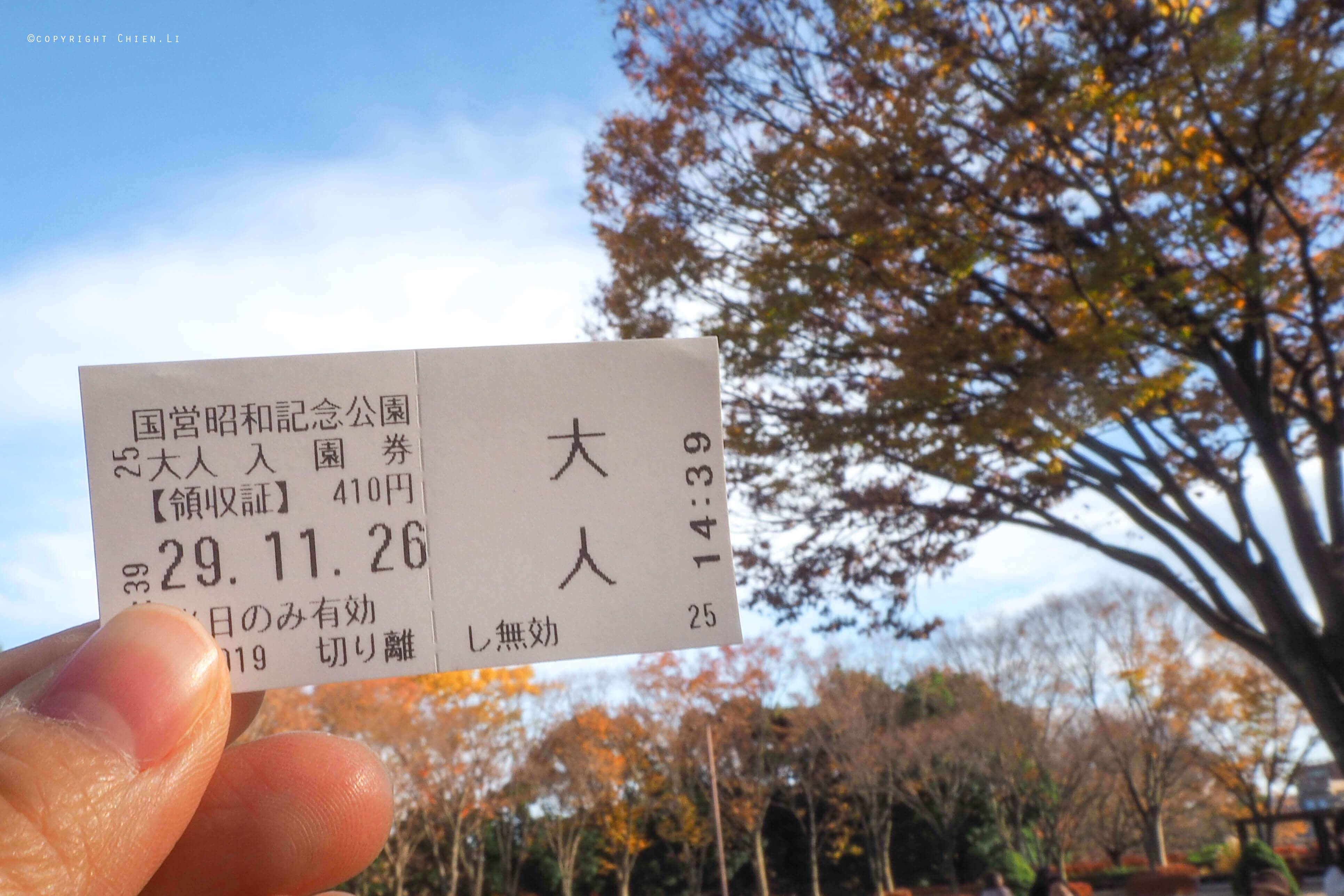 國營昭和紀念公園門票