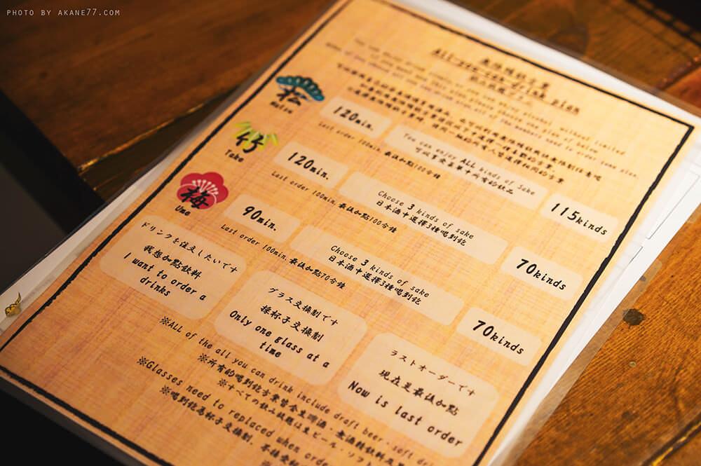 札幌炭焼と和酒 居酒屋 ななふく
