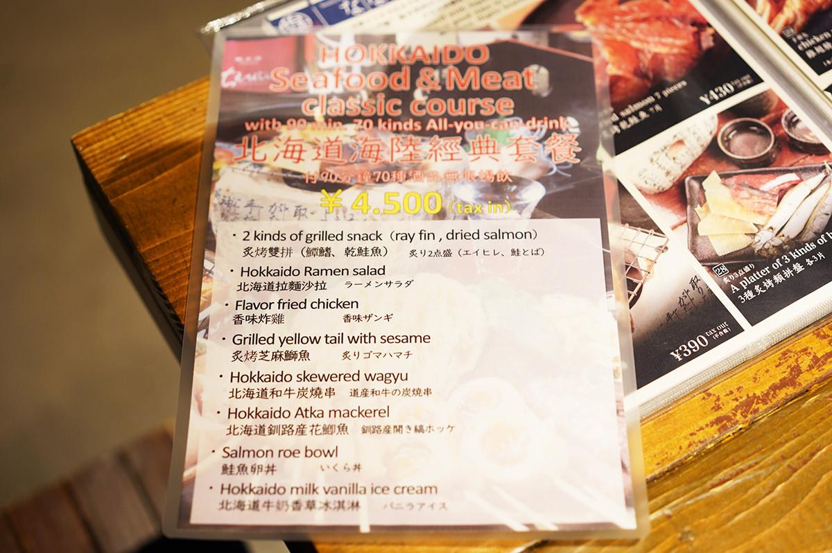 北海道居酒屋menu