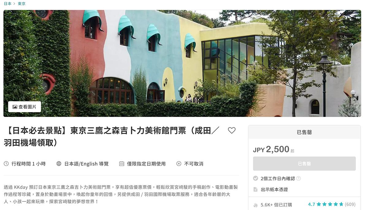 宮崎駿三鷹之森吉卜力美術館、井之頭公園