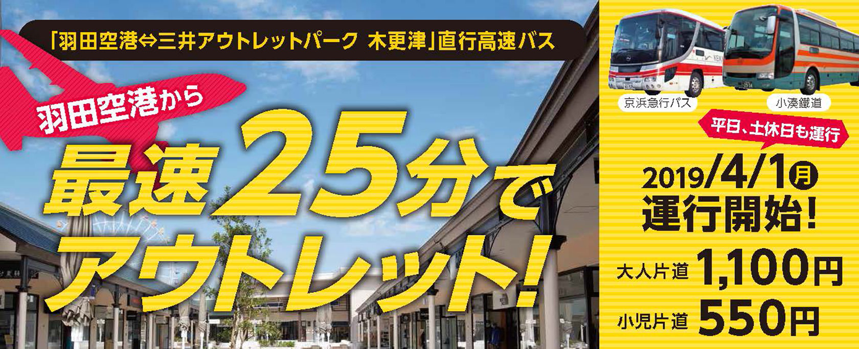日本羽田機場直達outlet 三井OUTLET PARK木更津