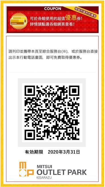 木更津三井OUTLET PARK專屬優惠券