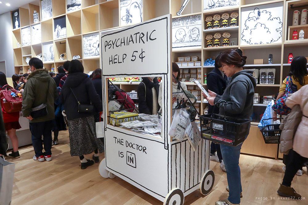東京史努比博物館 紀念品商店