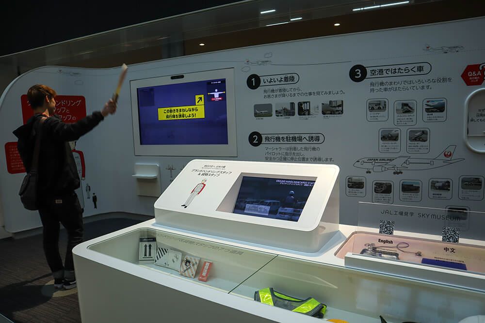JAL日本航空 免費工廠見學活動