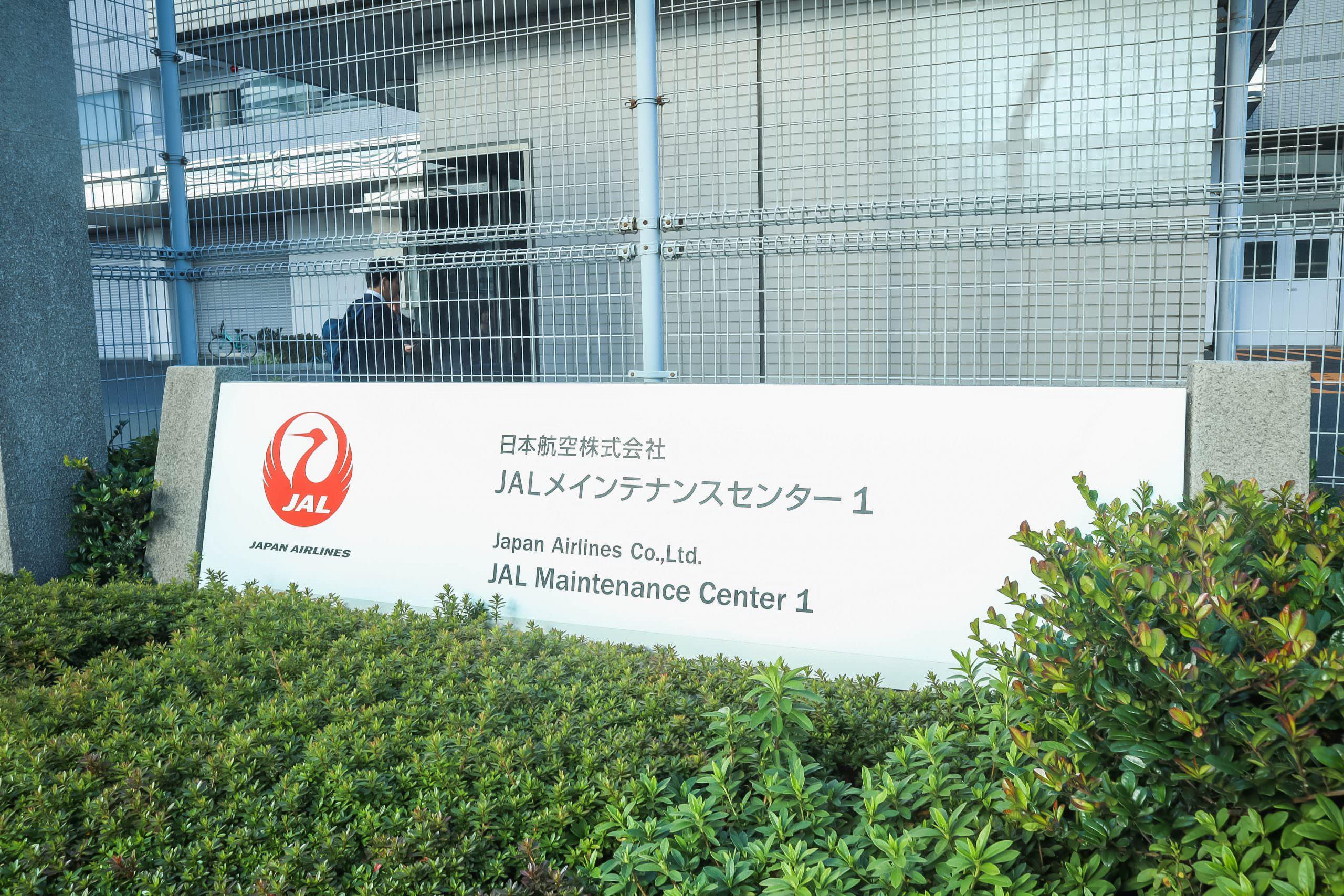 JAL日本航空 免費工場見學活動