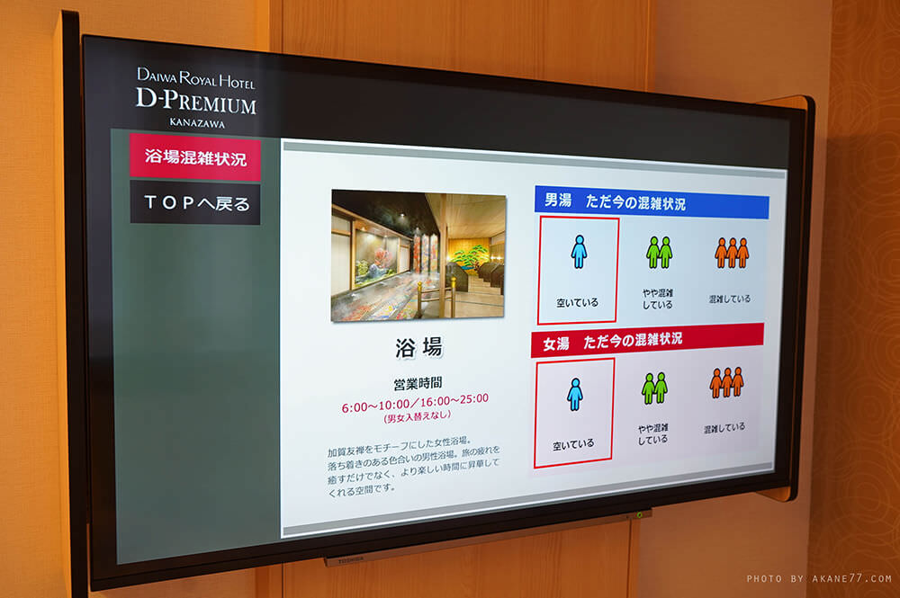 DAIWA ROYAL HOTEL D-PREMIUM KANAZAWA