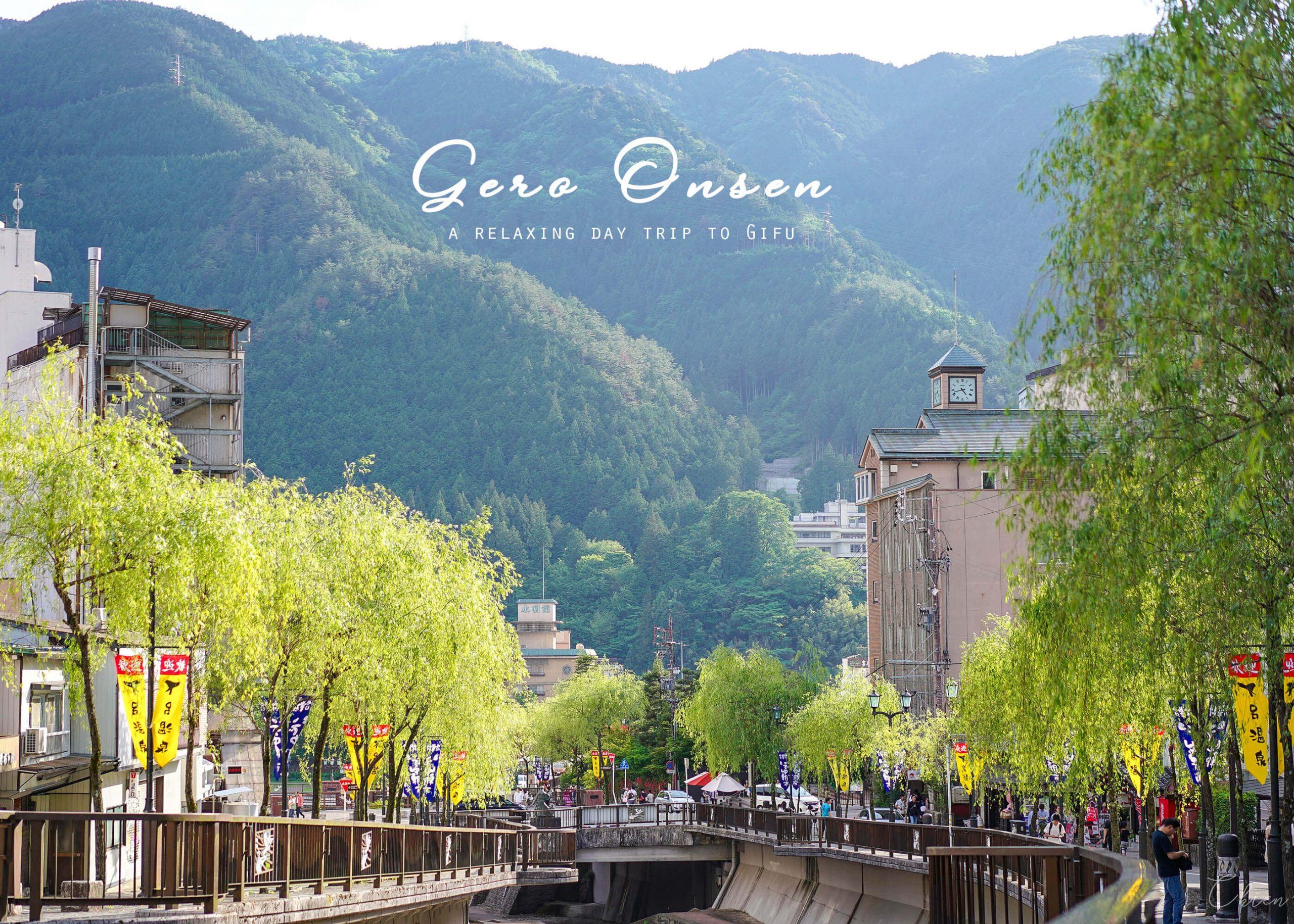 岐阜「下呂溫泉」打造美人肌的2天1夜小旅行