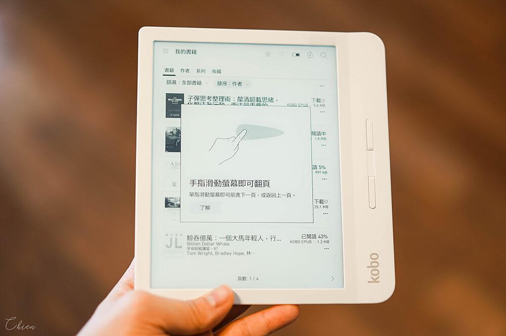 Kobo Libra H2O7吋 電子閱讀器心得