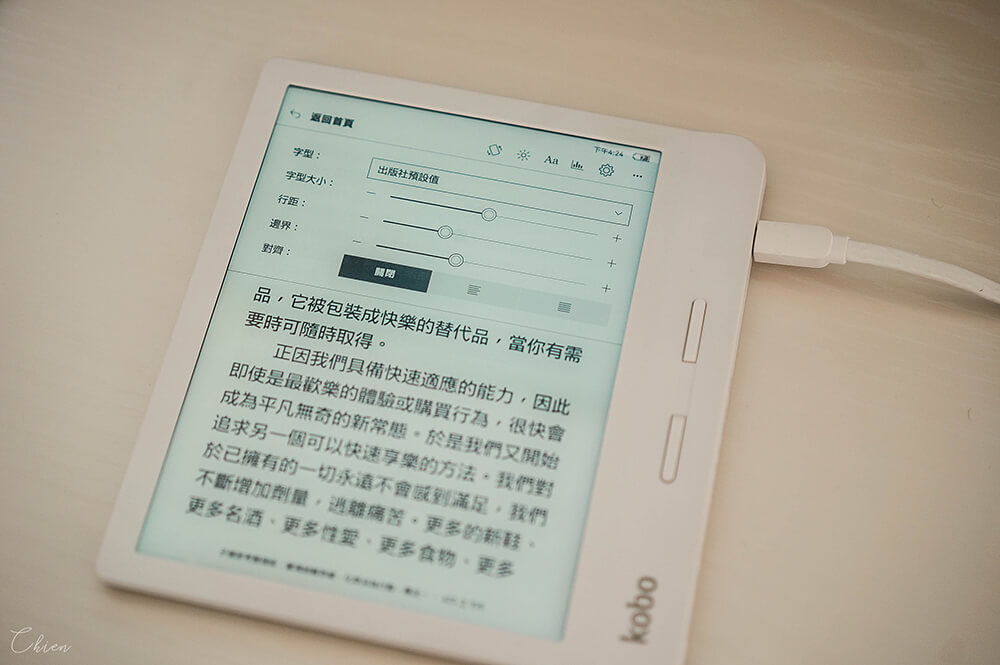 Kobo Libra H2O 7吋電子閱讀器自動調節