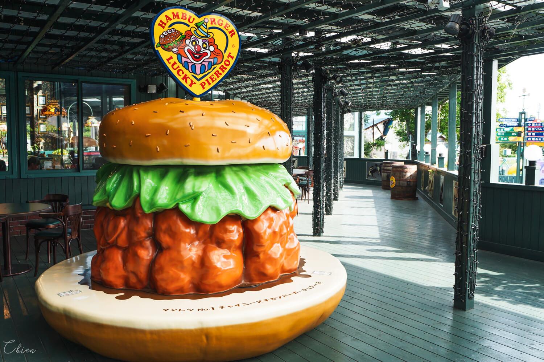 北海道函館必吃美食「幸運小丑漢堡」