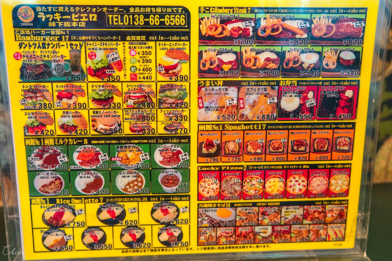 北海道函館必吃美食「幸運小丑漢堡」菜單