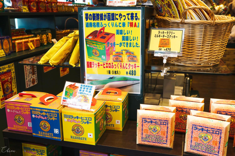 北海道函館 幸運小丑漢堡周邊伴手禮