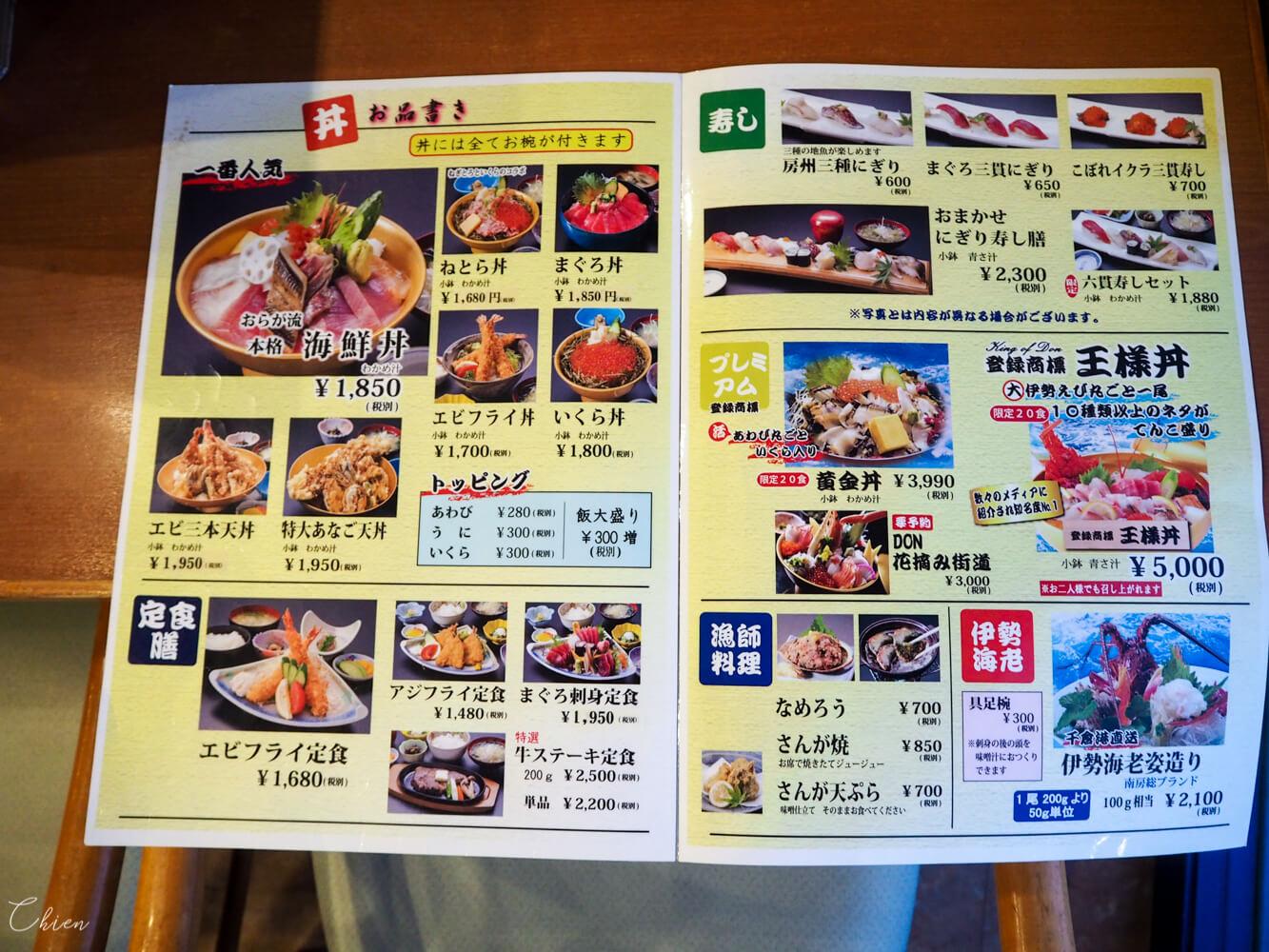 千葉「潮風王國」海鮮料理餐廳 菜單