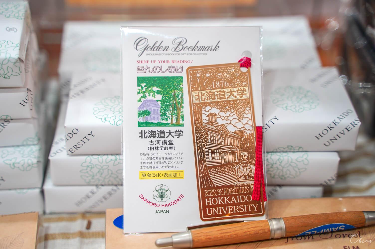 札幌北海道大學周邊商品