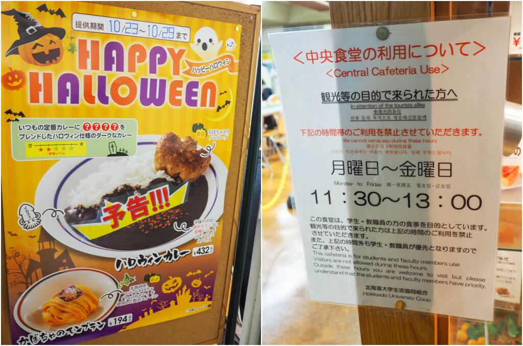 札幌景點 北海道大學中央食堂