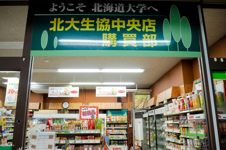 札幌景點 北海道大學中央食堂賣店