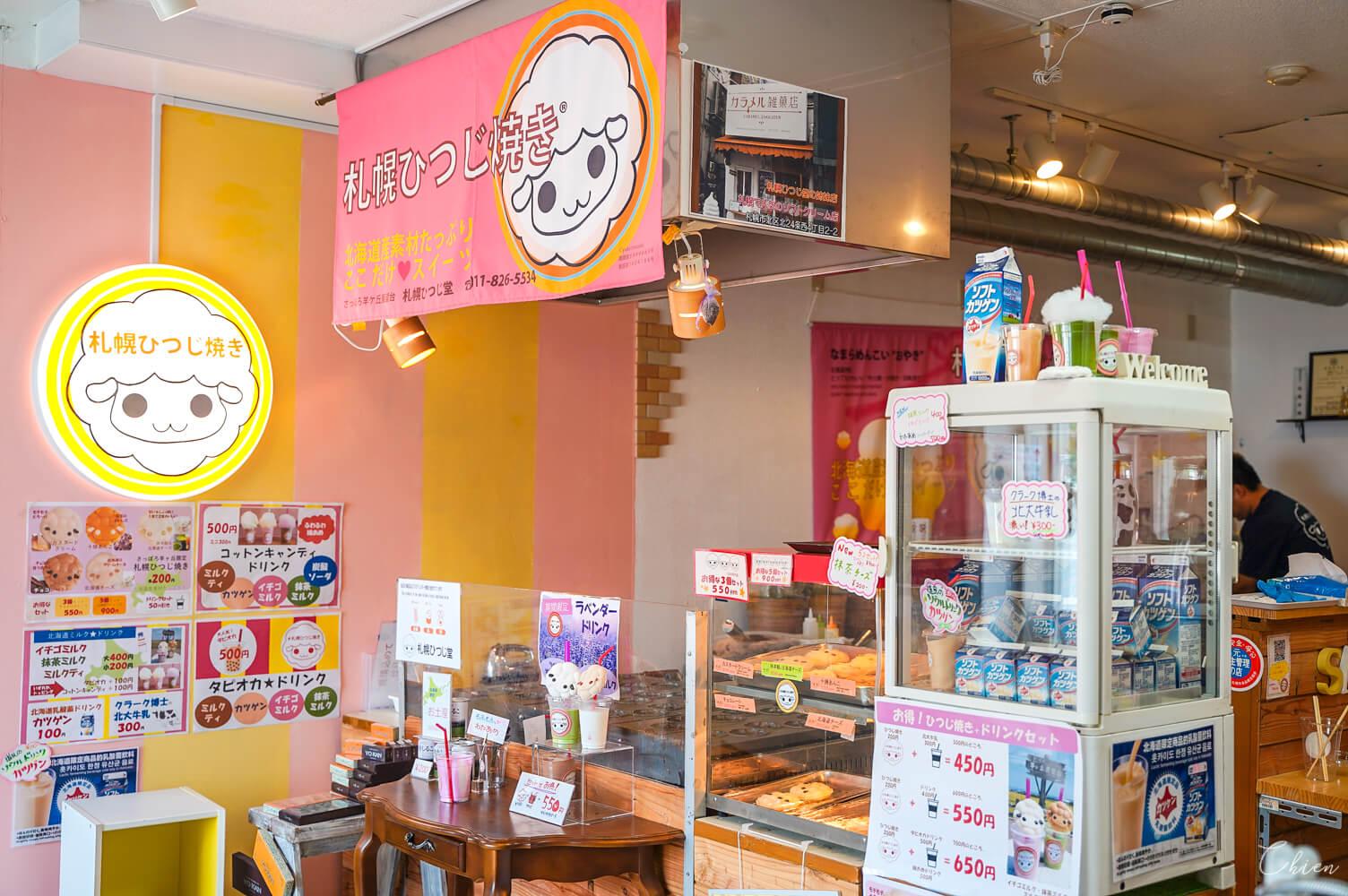 札幌羊之丘展望台 小吃甜點