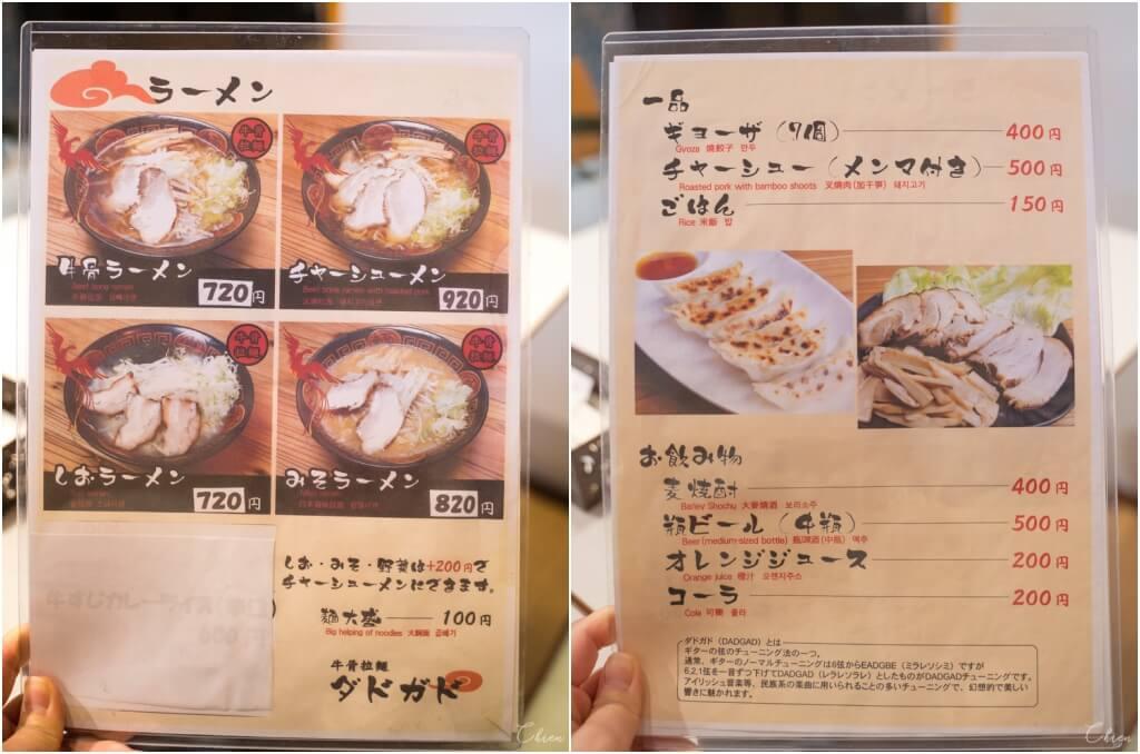 日本鳥取 牛骨拉麵