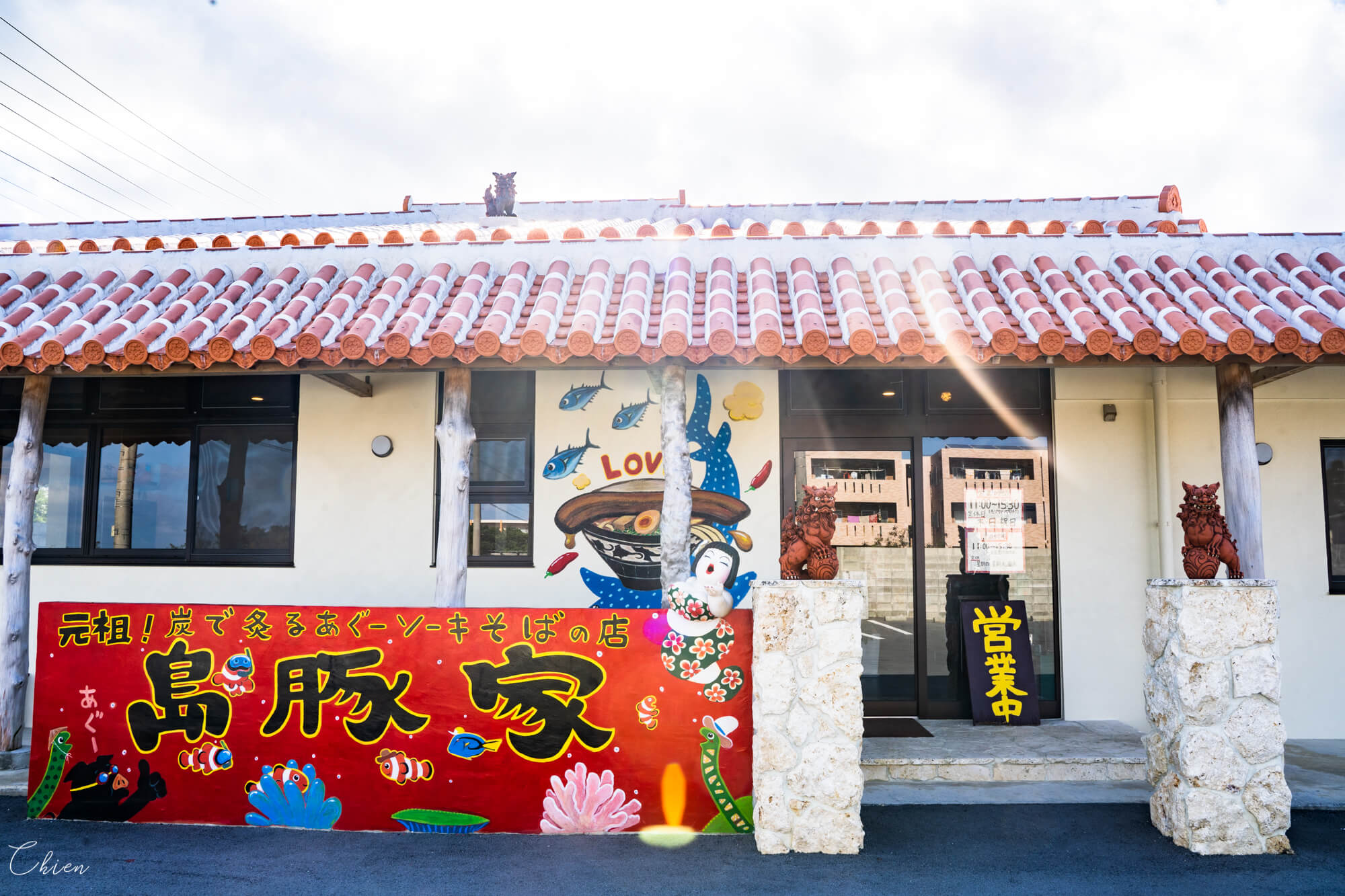 沖繩北部美食料理 島豚家沖繩麵
