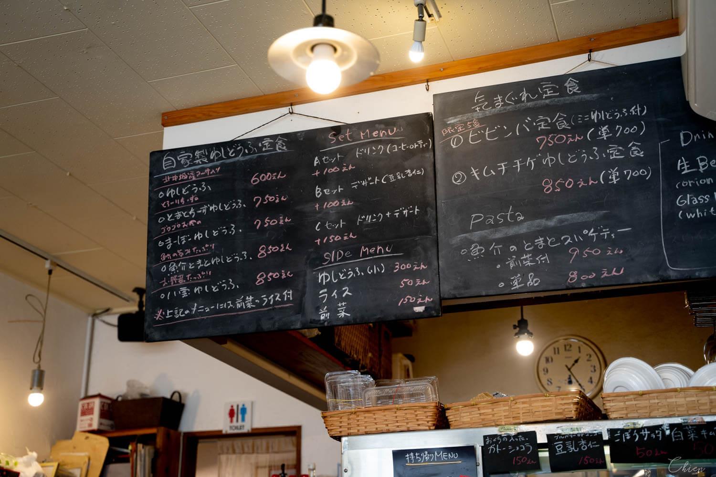 とうふ家 沖繩豆腐料理Beans 菜單