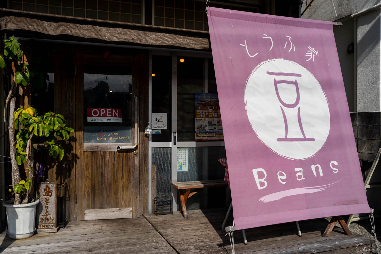 とうふ家 沖繩豆腐料理Beans
