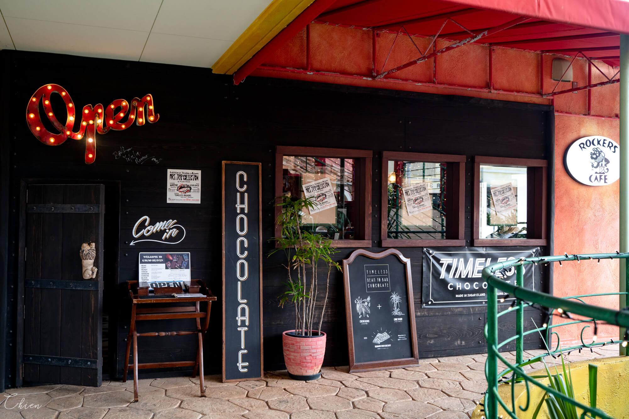 沖繩巧克力專賣 Timeless Chocolate 咖啡廳