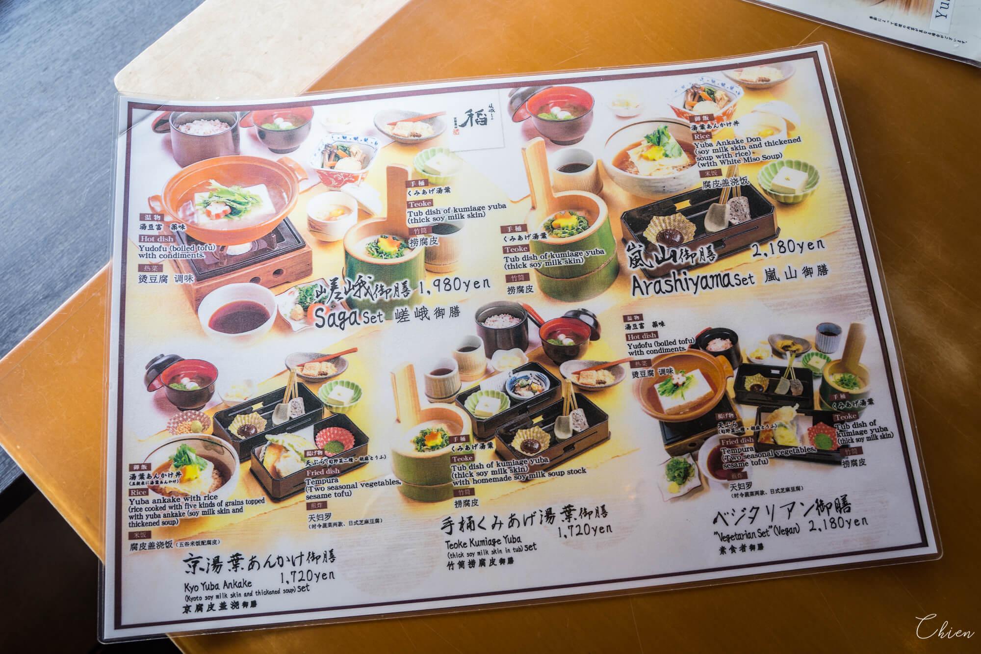 京都嵐山美食「嵯峨とうふ 稲」菜單