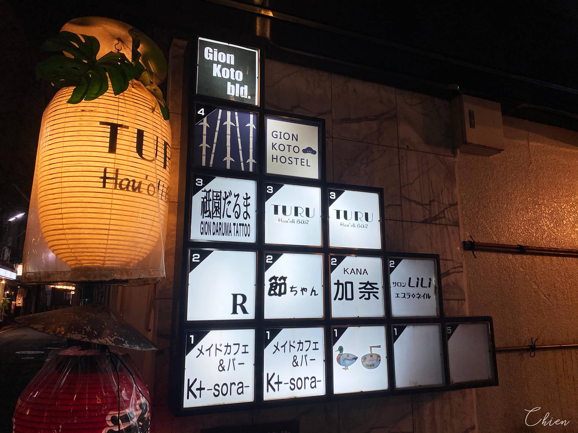 京都祇園拉麵沾麵店「Gion Duck Noodles🦆🍜」