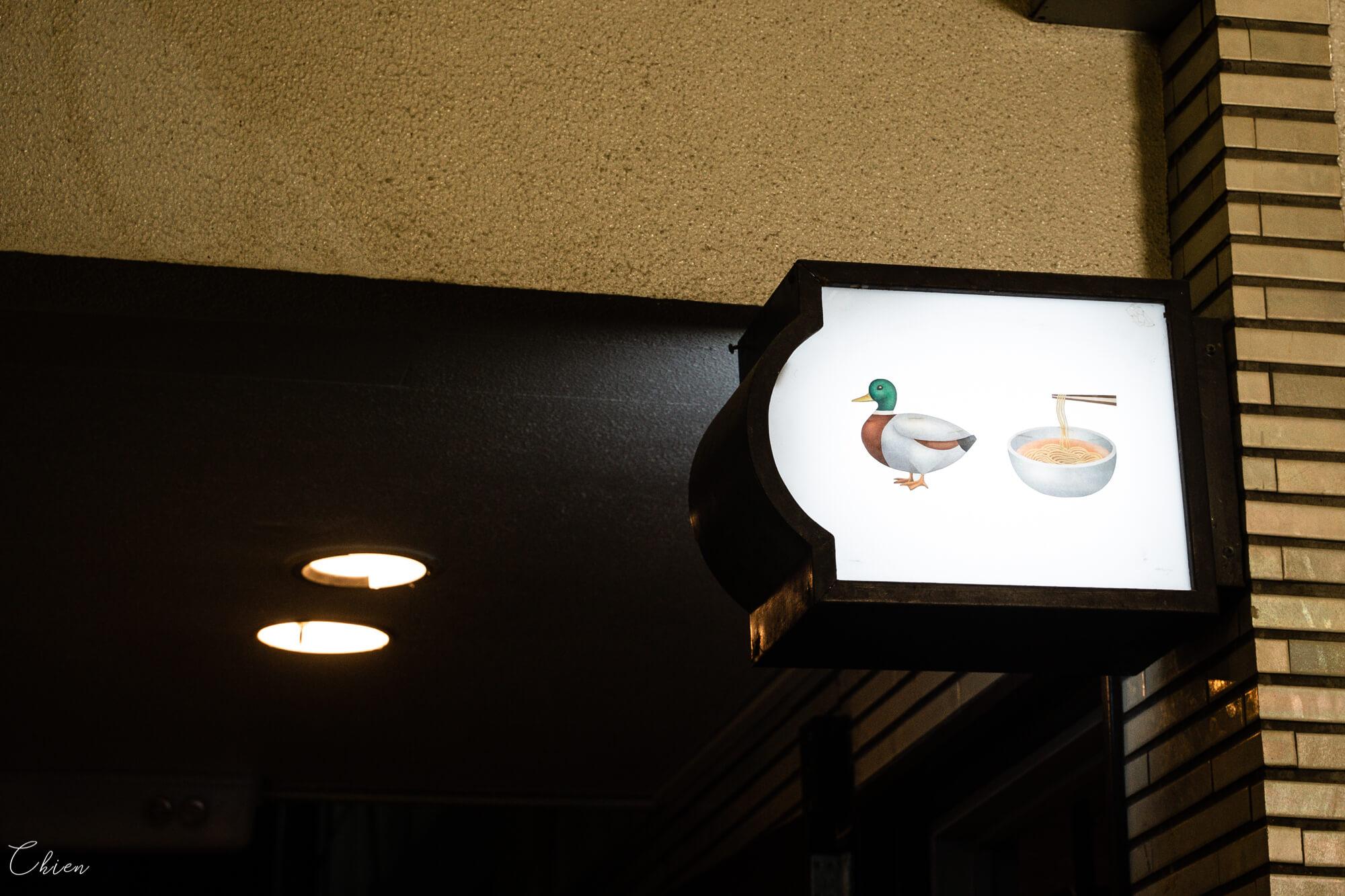 京都祇園巷弄裡的低調拉麵店「Gion Duck Noodles🦆🍜」