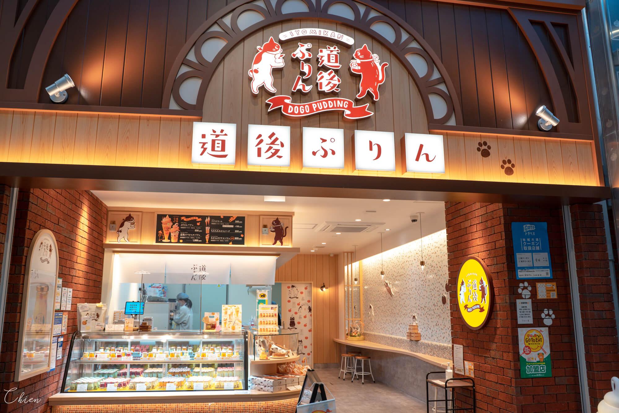 愛媛道後溫泉商店街 甜點布丁美食